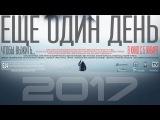 Фильм ЕЩЕ ОДИН ДЕНЬ - Чтобы выжить... (2016) #драма, #приключения, #пятница, #кинопоиск, #фильмы ,#выбор,#кино, #приколы, #ржака, #топ