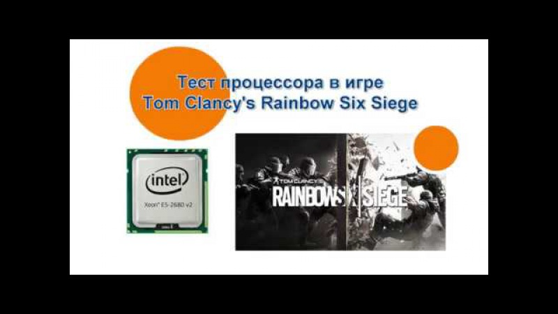 Тест CPU E5 2680V2 в игре Tom Clancy's Rainbow Six Siege