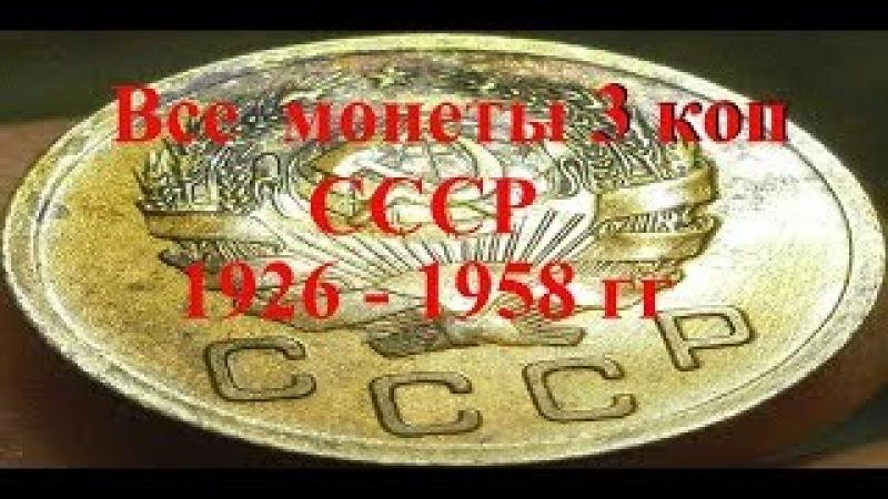 Стоимость всех монет 3 копейки ссср 1926-1958 г Быстрй и удобнй просмотр