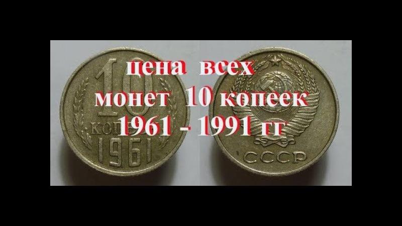 Стоимость всех монет ссср 10 копеек 1961-1991 г Быстрый и удобный просмотр