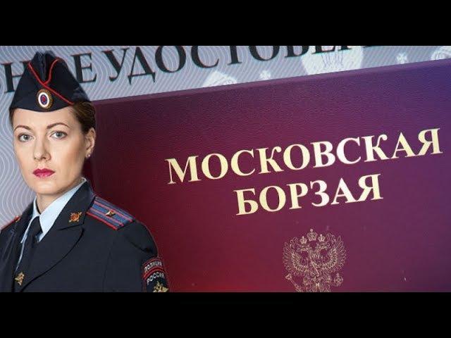 Московская борзая. Трейлер. Все серии на канале Русские сериалы