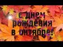 С Днем рождения в октябре Красивое поздравление Замечательная видео открытка
