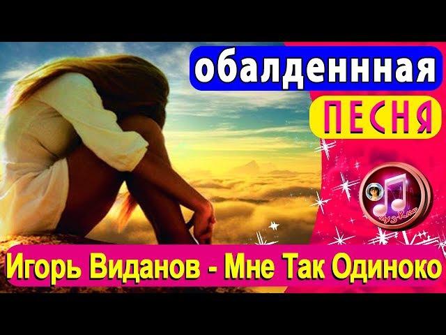 Мне Так Одиноко Без Тебя - Игорь Виданов 💕Обалденная Песня 🎵