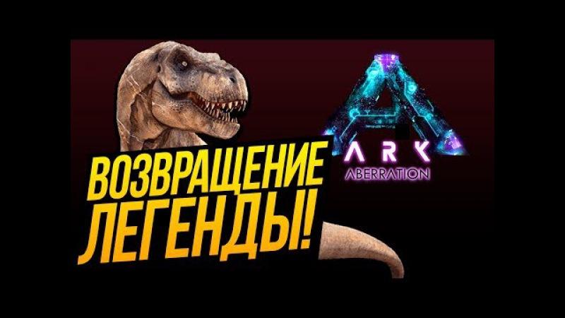 ARK Aberration - ВОЗВРАЩЕНИЕ ЛЕГЕНДЫ! - ПЕРВЫЙ ВЗГЛЯД ОТ ШИМОРО!