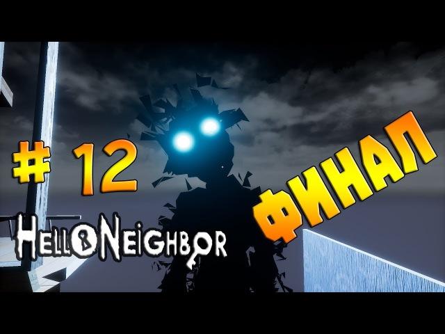 ФИНАЛ - Hello Neighbor 12