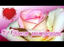 Очень красивое Поздравление с Днем рождения ♥ женщине ♥