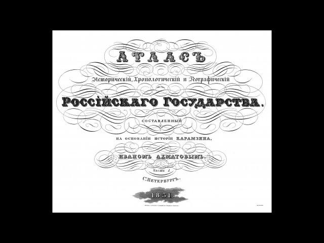 Карты происхождения и переселения народов Атлас России 1831 года