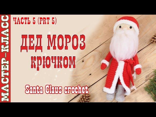 Кукла Дедушка Мороз крючком Новый год 2018 Вязаный Дед Мороз. Урок 74. Часть 5. Маст ...