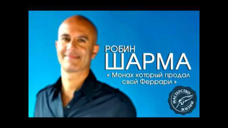 Аудиокнига Робина Шарма Монах который продал свой Феррари