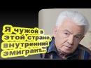 Владимир Войнович - Я чужой в этой стране, внутренний эмигрант... 22.09.17