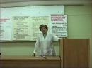 ДИФТЕРИЯ лекция Левина Лидия Дмитриевна 2001