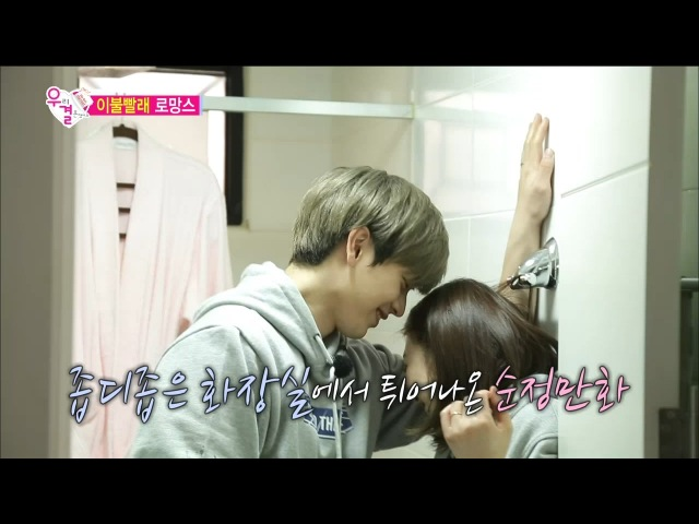 【TVPP】Sungjae(BTOB),Joy(Red Velvet) -Push Joy Against the Wall, 성재, 조이 – 도발 벽밀 3단계 @ We Got Married