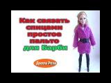 Как связать спицами простое пальто для Барби