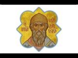 Житие святого отца нашего Спиридона Тримифунтского. Память 1225 декабря