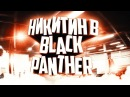ТРЕНИРОВКА В BLACK PANTHER parkour training in black panther