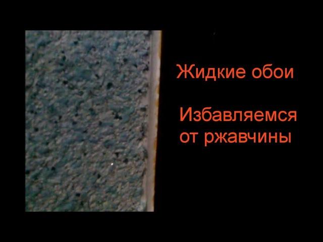 Секреты мастера №4. Реставрируем обои от ржавчины.