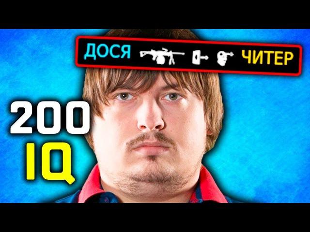 200IQ в КС ГО НЕРЕАЛЬНО УМНЫЕ Моменты ПРО ИГРОКОВ и СТРИМЕРОВ КС ГО!