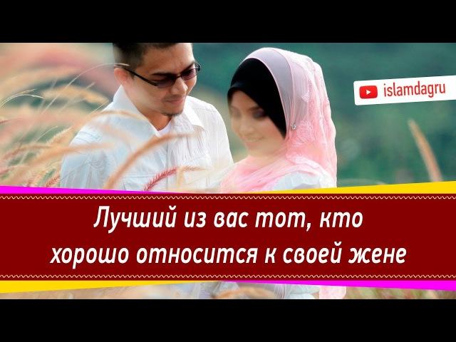 Лучший из вас тот, кто хорошо относится к своей жене