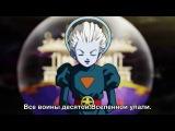 Dragon Ball Super 104 (субтитры Bejita Ojin)