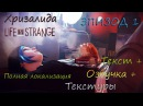 Life Is Strange - 1 эпизод Хризалида (Полная Локализация)