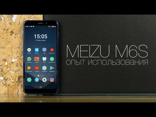 Meizu M6s спустя месяц. Опыт использования