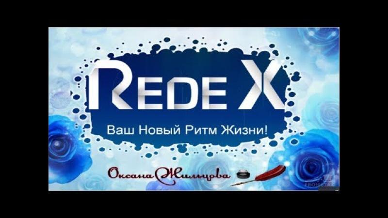 Обзор кабинета RedeX новый интерфейс