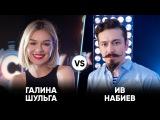 Галина Шульга vs Ив Набиев | Шоу Успех
