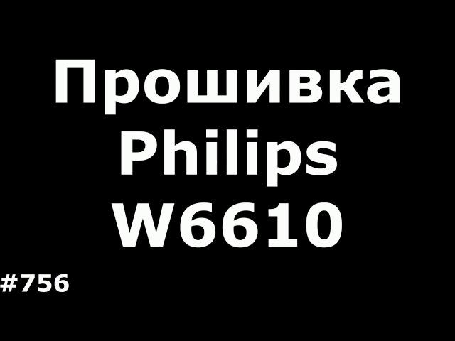 Прошивка Philips Xenium W6610 Firmware Upgrade Philips Xenium W6610