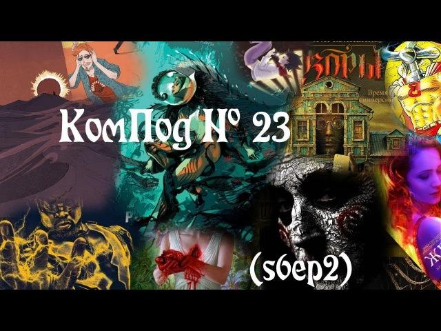 КомПод №23 (s6ep2) - тенденциозный. Русские комиксы, зарубежные сериалы и кино