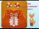 МК костюм лисички ЧАСТЬ 1 мастер класс лента и украшения из лент DIY suit foxes