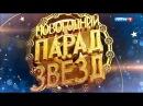 Новогодний парад звезд 🎄 Праздничный концерт. Новый год 2018 Россия 1