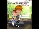 Комикс Такая странная любовь... /АВАТАРИЯ С озвучкой