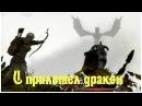 И прилетел дракон (Скайрим 15)