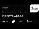 Международный юридический форум по цифровому праву КриптоСреда