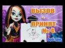 ВЫЗОВ - ПРИНЯТ СО СКЕЛИТОЙ № 4 ★ Торалей пьет из унитаза !! Stop Motion Monster High