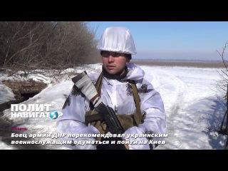 Боец армии ДНР порекомендовал украинским военнослужащим одуматься и пойти на Киев