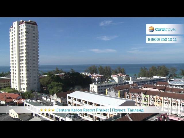 Centara Karon Resort Phuket 4*, Пхукет, Таиланд
