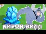 Минотавры и Козлы в игре Май Литл Пони (My Little Pony) - часть 6