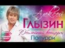 Cool Music Алексей Глызин Попурри Юбилейный концерт Live