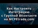 Как Настроить Интеграцию с Группой ВКонтакте на MCPEtrade