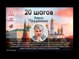 Программа Павла Николаевича Грудинина 20 шагов к достойной жизни каждого Грудинин Наш Президент!!!