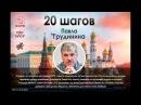 Программа Павла Николаевича Грудинина 20 шагов к достойной жизни каждого Грудинин Наш Президент