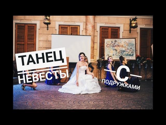Танец невесты и подружек на свадьбе / Свадебный подарок жениху от невесты