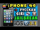Jailbreak ios 6.1.3 - iPhone 4s / Установка Cydia, твики Русская Siri !