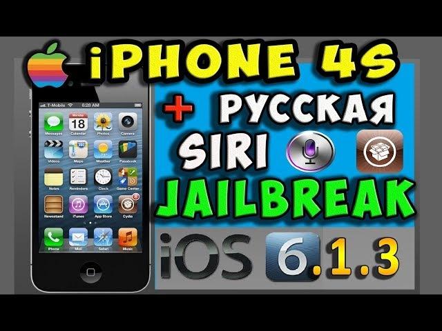 Jailbreak ios 6.1.3 - iPhone 4s Установка Cydia, твики Русская Siri !