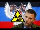 В «ДНР» решили затопить шахту Юнком, в которой проводились ядерные испытания.