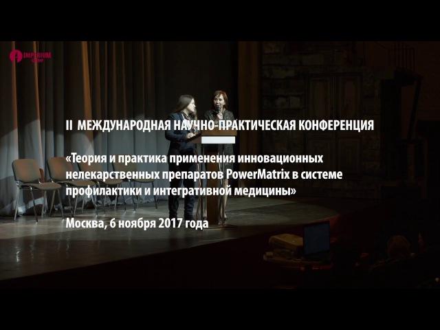 Врач оториноларинголог Вшивкова О.В. Использование PowerMatrix при тугоухости
