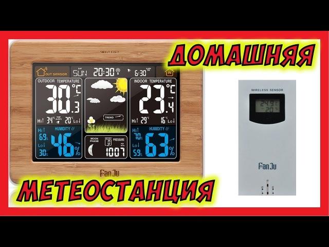 🔴 Метеостанция для дома Новинка FanJu FJ3365