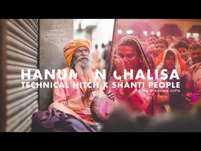 Shanti People | Hanuman Chalisa (Technical Hitch Remix) Official Teaser 2017
