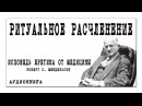 ИСПОВЕДЬ ЕРЕТИКА ОТ МЕДИЦИНЫ Роберт С Мендельсон Глава III РИТУАЛЬНОЕ РАСЧЛЕНЕНИЕ